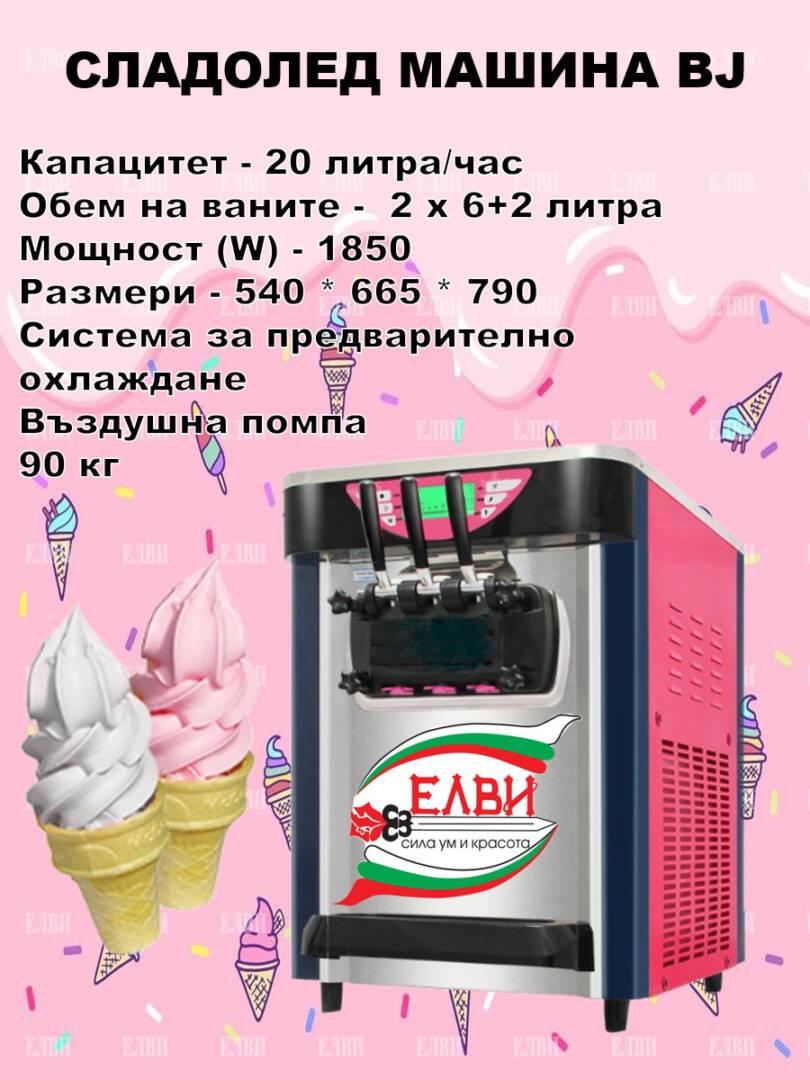 elvi sladoled skrezhina ice cream elvi SPM (2)
