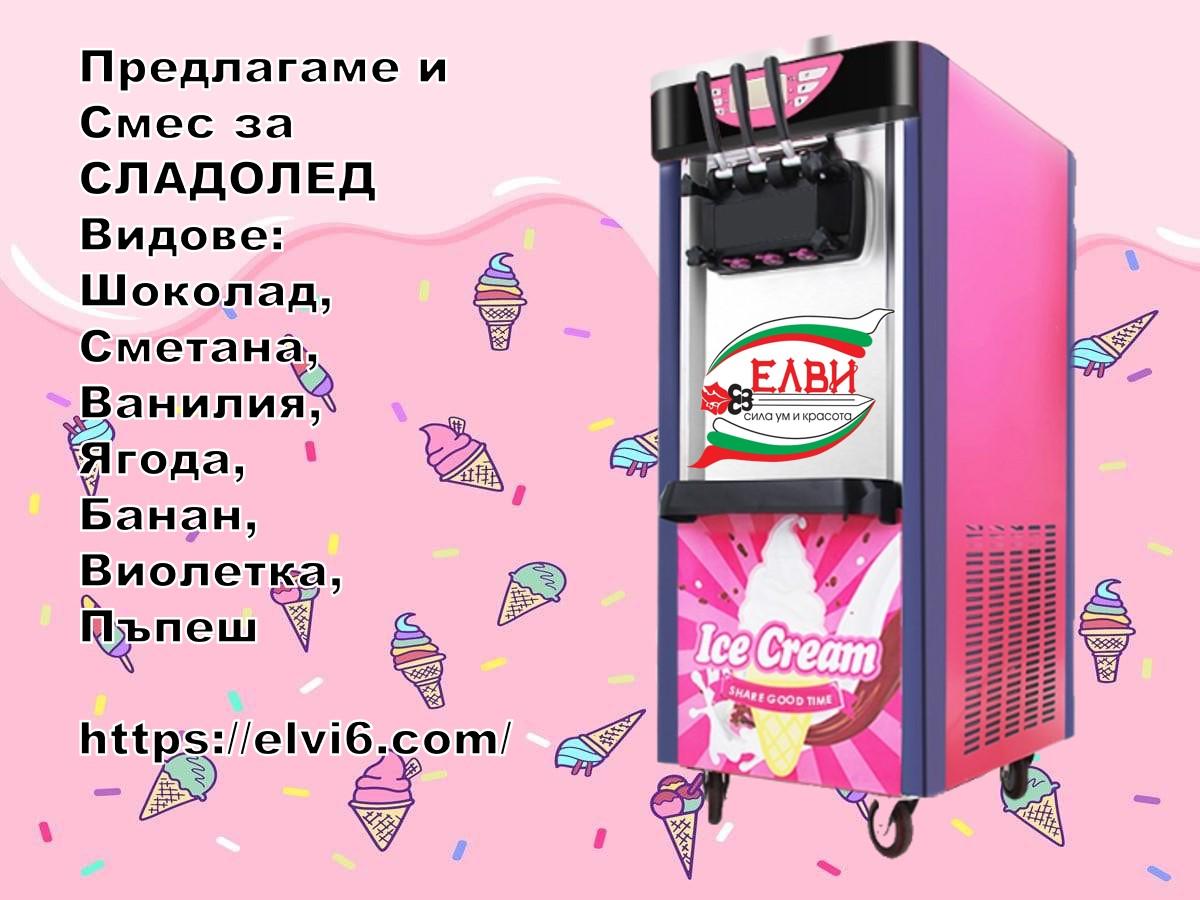 elvi sladoled skrezhina ice cream elvi SPM (4)
