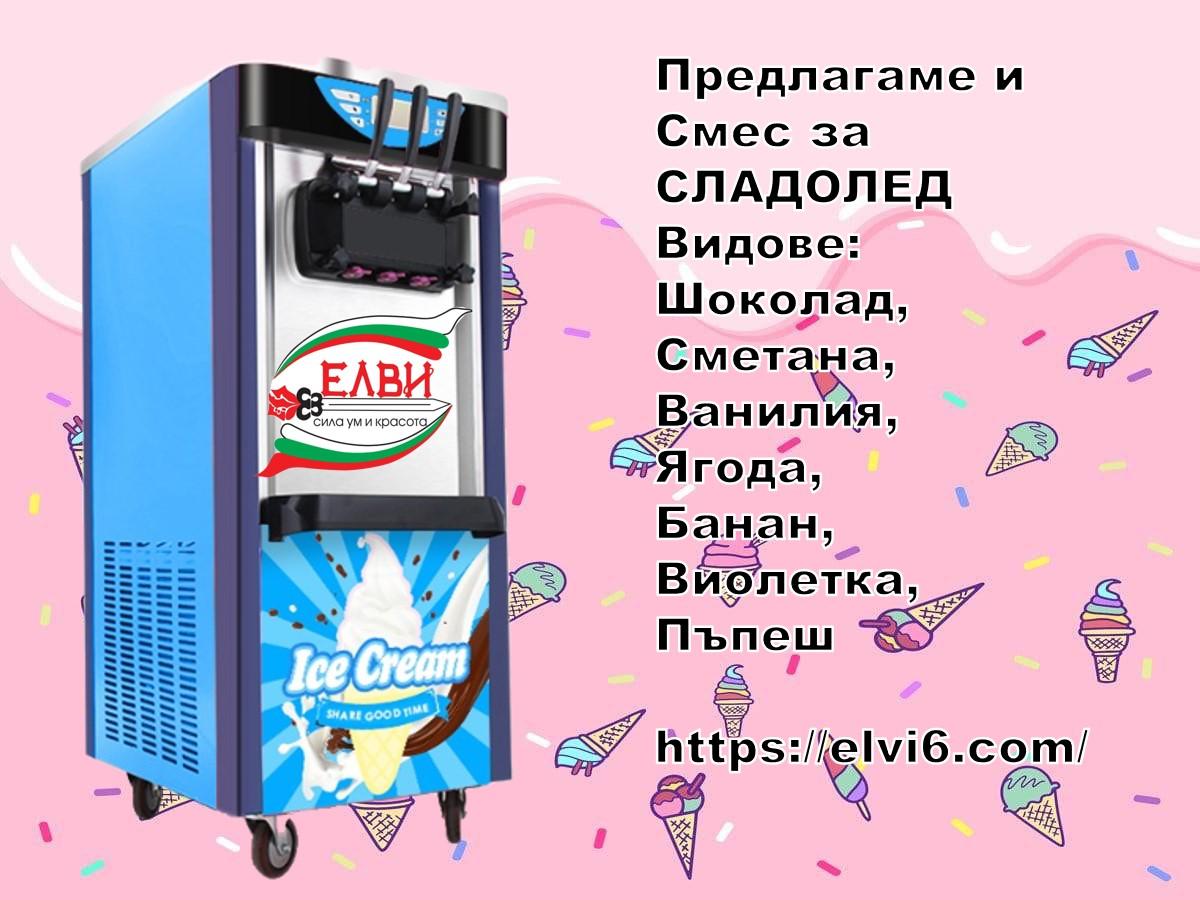 elvi sladoled skrezhina ice cream elvi SPM (5)