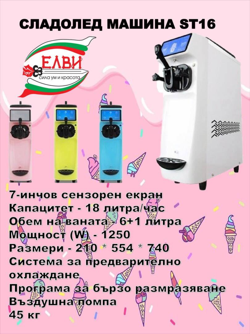 elvi sladoled skrezhina ice cream elvi SPM (7)