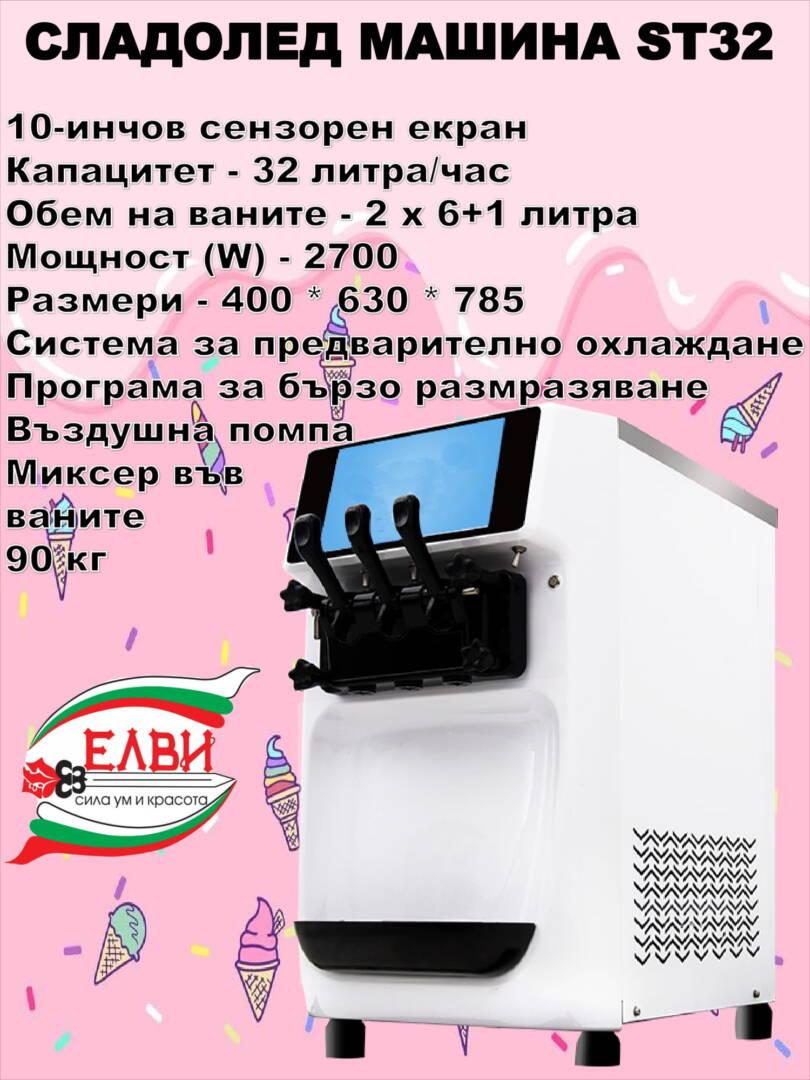 elvi sladoled skrezhina ice cream elvi SPM (9)