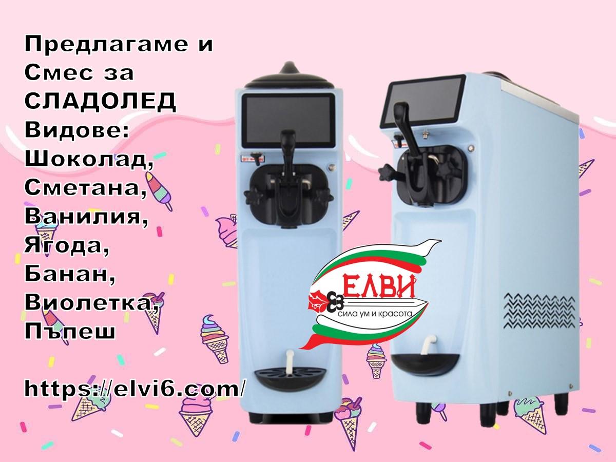 sladoled mashina elvi elvi ice cream (4)