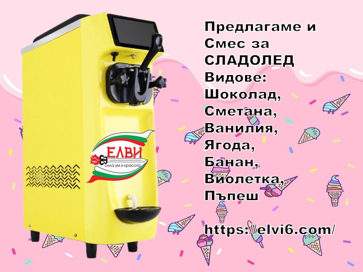 sladoled mashina elvi elvi ice cream (5)